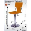 Бар стол Калипсо 8