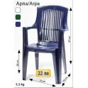 Сини пластмасови столове за заведения