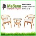 Ратанов комплект - маса и кресла за балкон