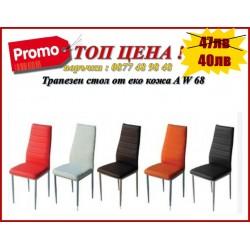 Стол за тапезария от еко кожа