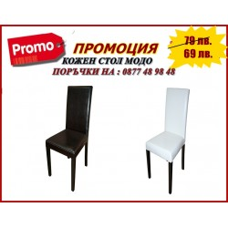 Стол с дамаска от екокожа МОДО