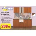 Двуцветна кухня с остъклена витрина МАРЕА 1 -  венге