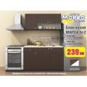 Блок-кухня МАРЕА 2 в цвят венге
