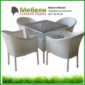 Градински ратанов комплект 290-45-1