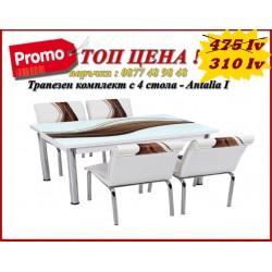 Разтегателна маса + 4 стола Antalia I