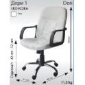 Кожен офис стол въртящ се