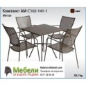 Комплект маса и столове AM-C102-141-1 от метал
