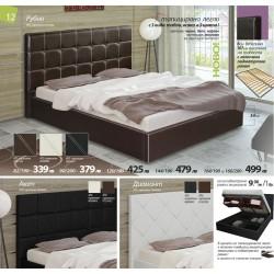 e616a8cb19d Тапицирани спални с включена подматрачна рамка