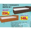 Легло с ракла и две чекмеджета МАРЕА 1