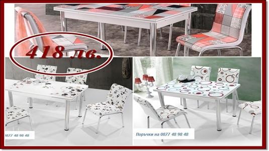 Промоция на маса и четири стола